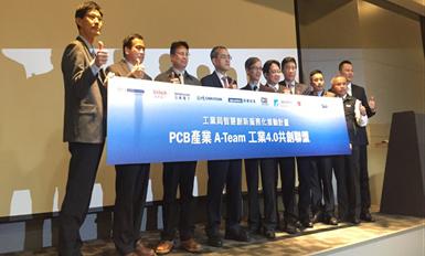 鼎新參與共創計劃 攜手研華PCB A-Team 工業4.0共創聯盟正式成立