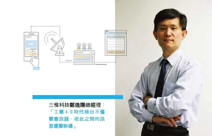 三惟科技:工業 4.0的首重要務是機台整合