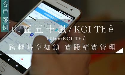中區五十嵐(KOI) │暢通供應鏈實踐精實管理