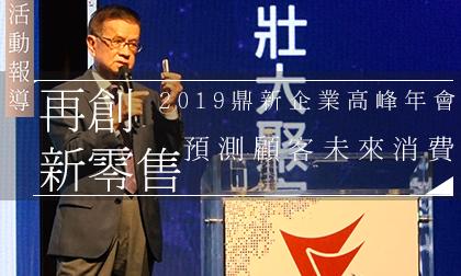 2019 鼎新企業高峰年會
