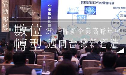 2019鼎新企業高峰年會