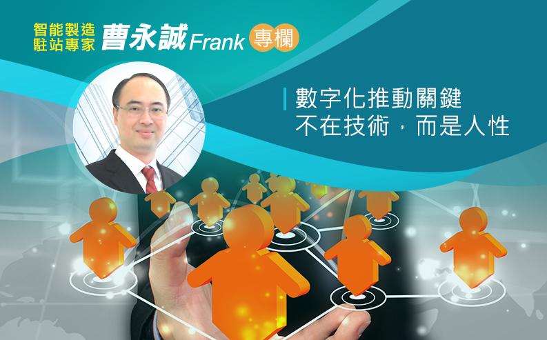 曹永誠:數字化推動關鍵不在技術,而是人性