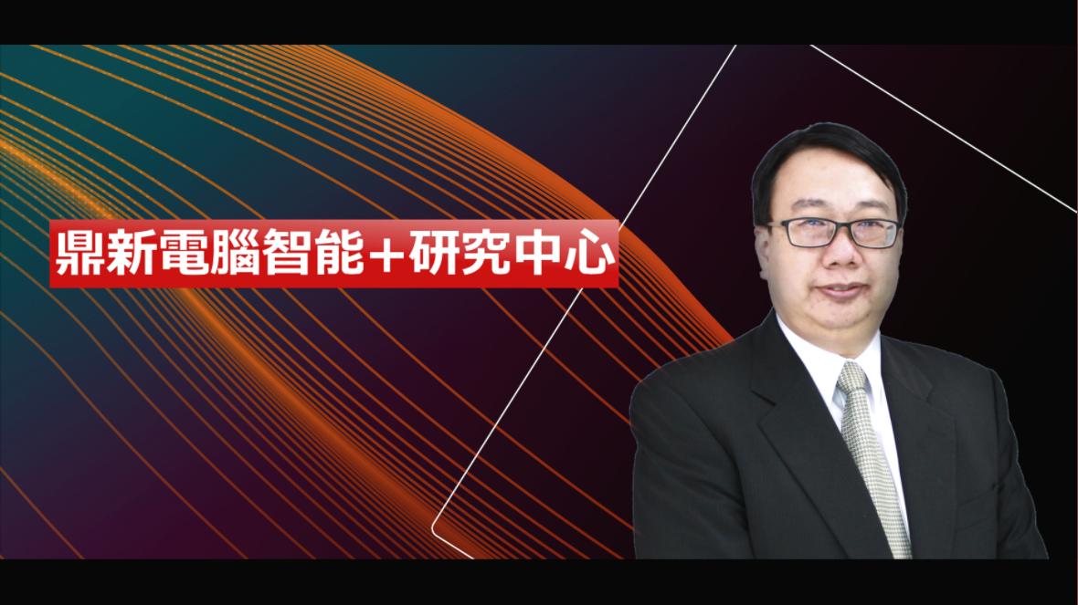 鼎新智能+研究中心 蘇斌雄 專家 ▏2019企業高峰年會