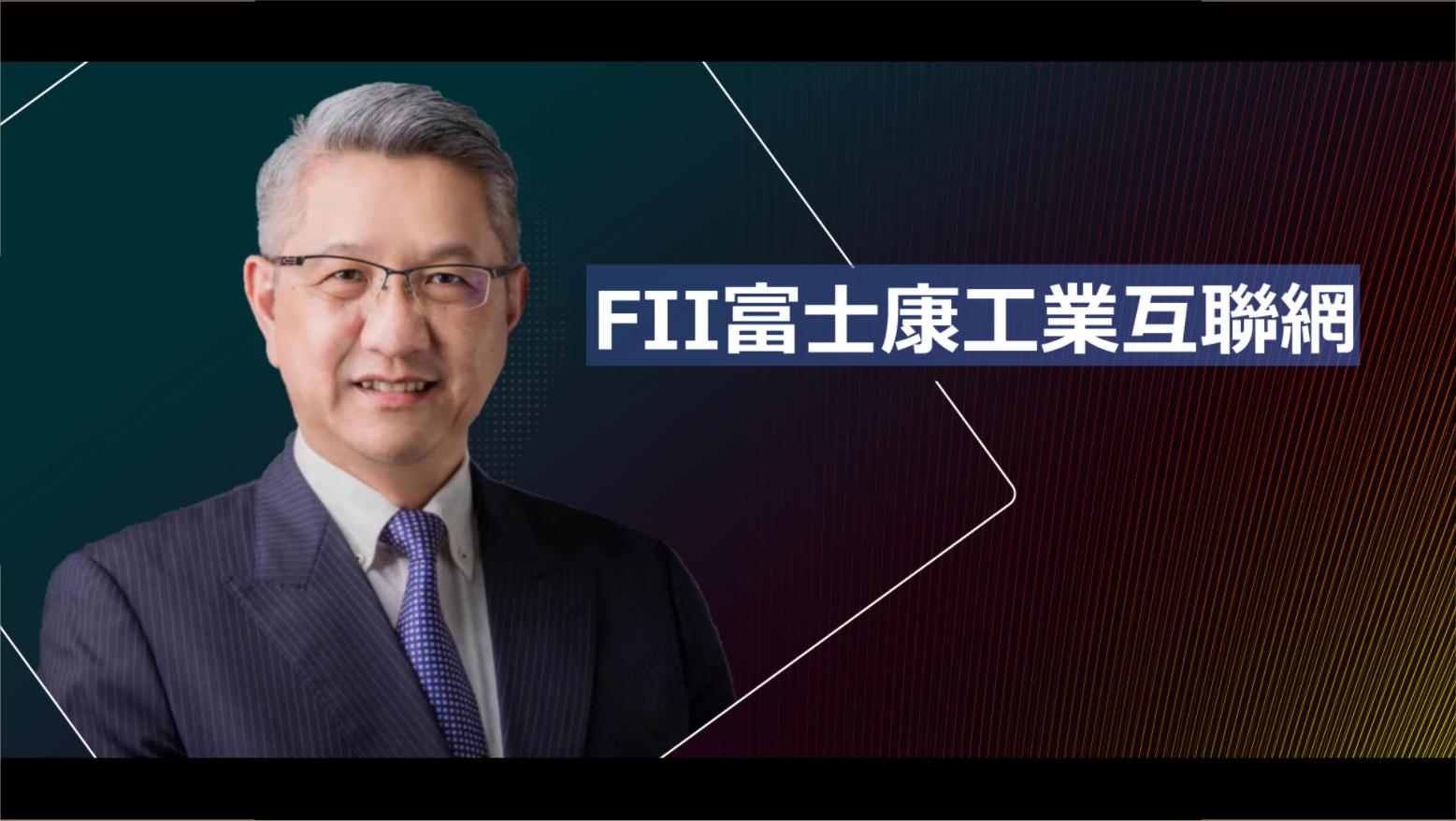 富士康工業互聯網FII - 鄭弘孟首席執行官 ▏2019企業高峰年會