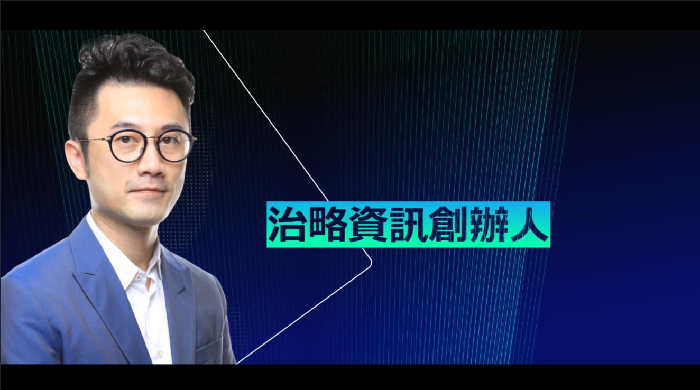 治略資訊 創辦人 王智演講精華 ▏2019企業高峰年會