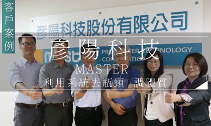 彥陽科技│通路商的轉型之路