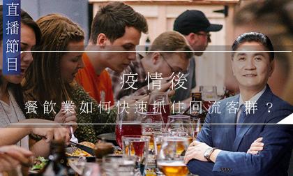 御頂餐飲 |餐飲業如何快速抓住回流客群?