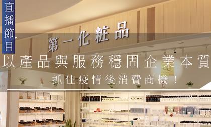 第一化粧品| 穩固本質,抓住消費商機!