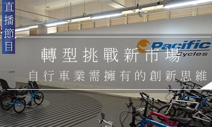 自行車業需擁有的創新思維