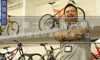 企業「接班學」,自行車的傳承之道