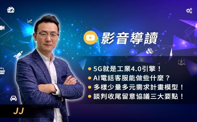 【享知道-第24期】5G 就是工業 4.0 引擎!是時候擁抱工業互聯網