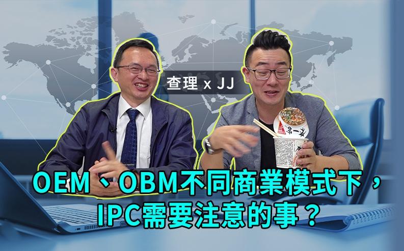 享知道第33期-IPC商業模式轉變?快速變更驅動研發協同設計