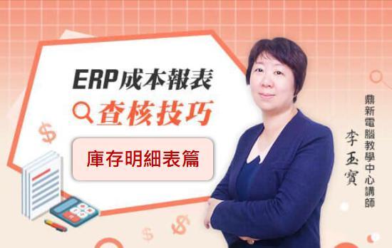 ERP成本報表查核技巧_ 庫存明細表篇