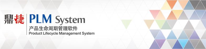 ERPⅡ_PLMSystem-01.jpg