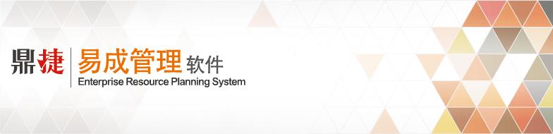 ERP_易成-01.jpg