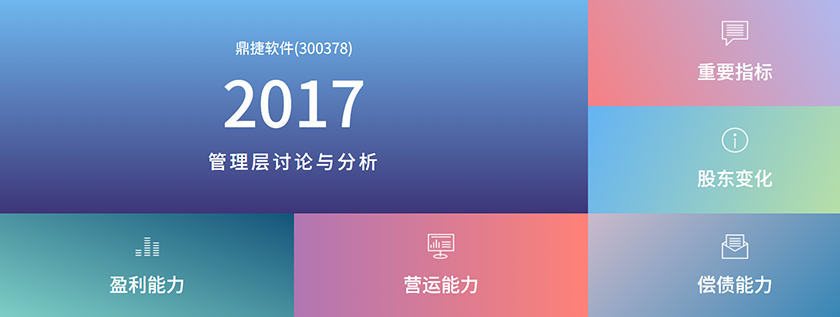 2017可視化財報.png