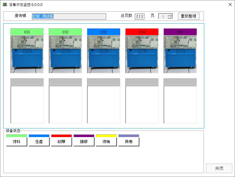 iMES设备状况监督.png