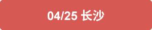 0425长沙.jpg