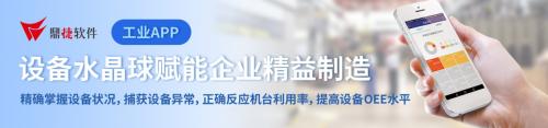 鼎捷设备水晶球工业app.png