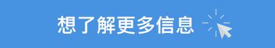 了解更多_cn.jpg