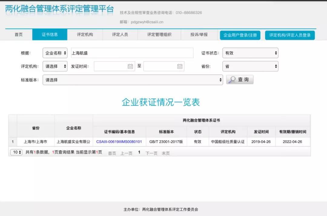 捷报|鼎捷软件助力上海航...