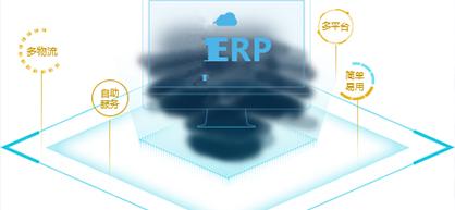 电子行业ERP系统解决方案