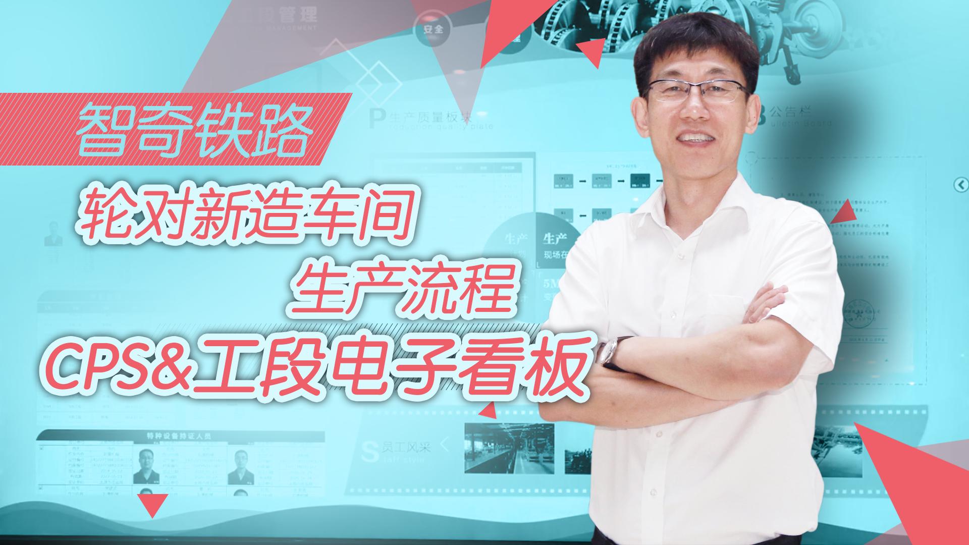 智奇铁路_轮对新造车间生产流程-CPS&工段电子看板