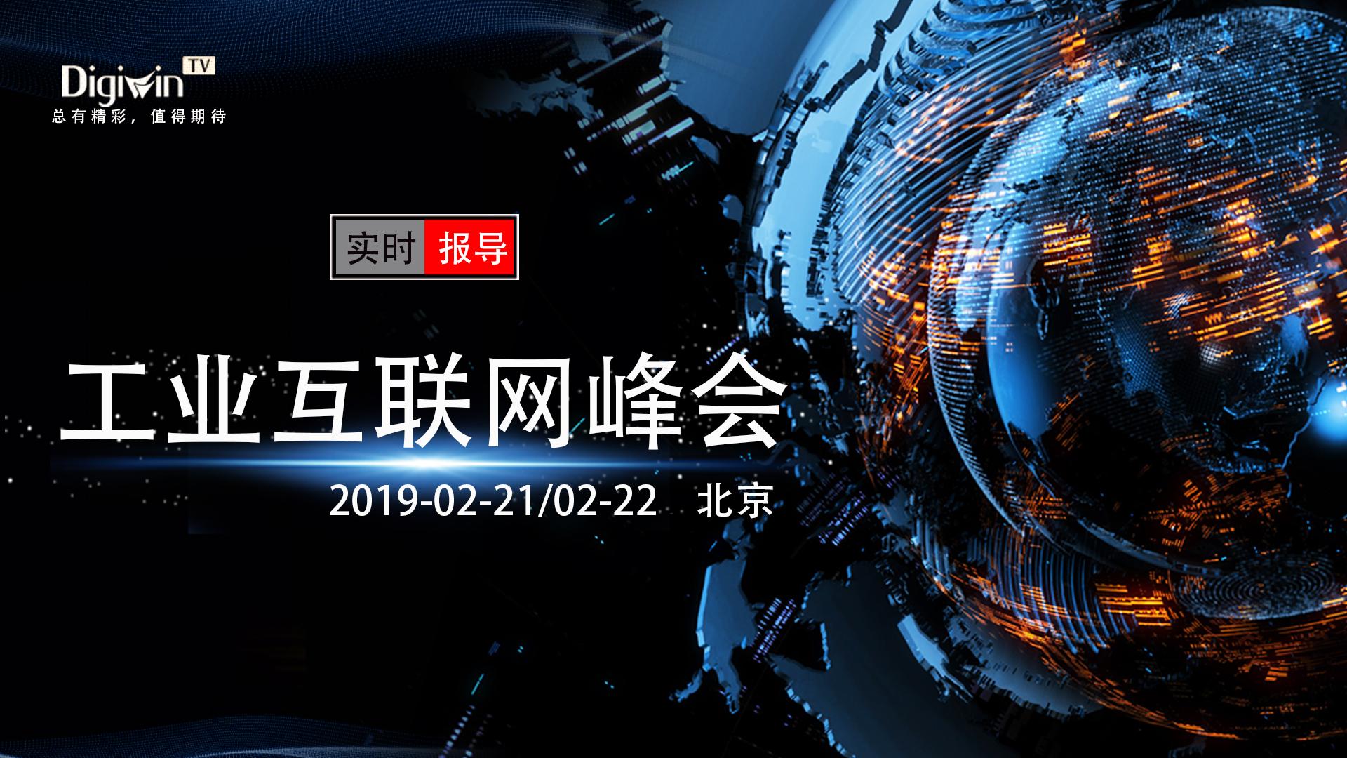 2019 工业互联网峰会  北京