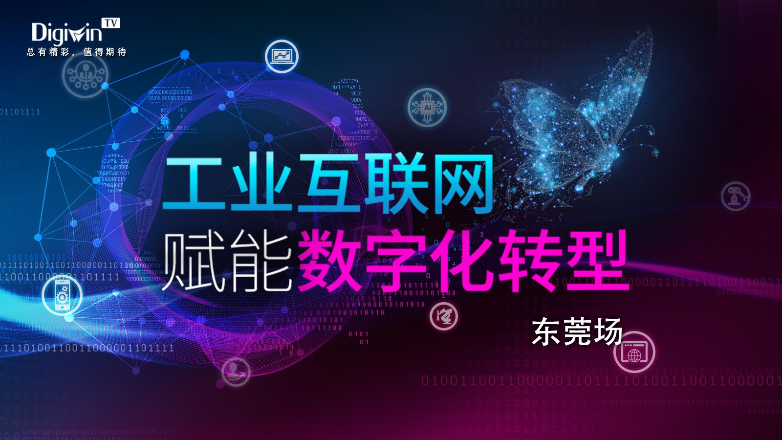 工業互聯網賦能數字化轉型  東莞場