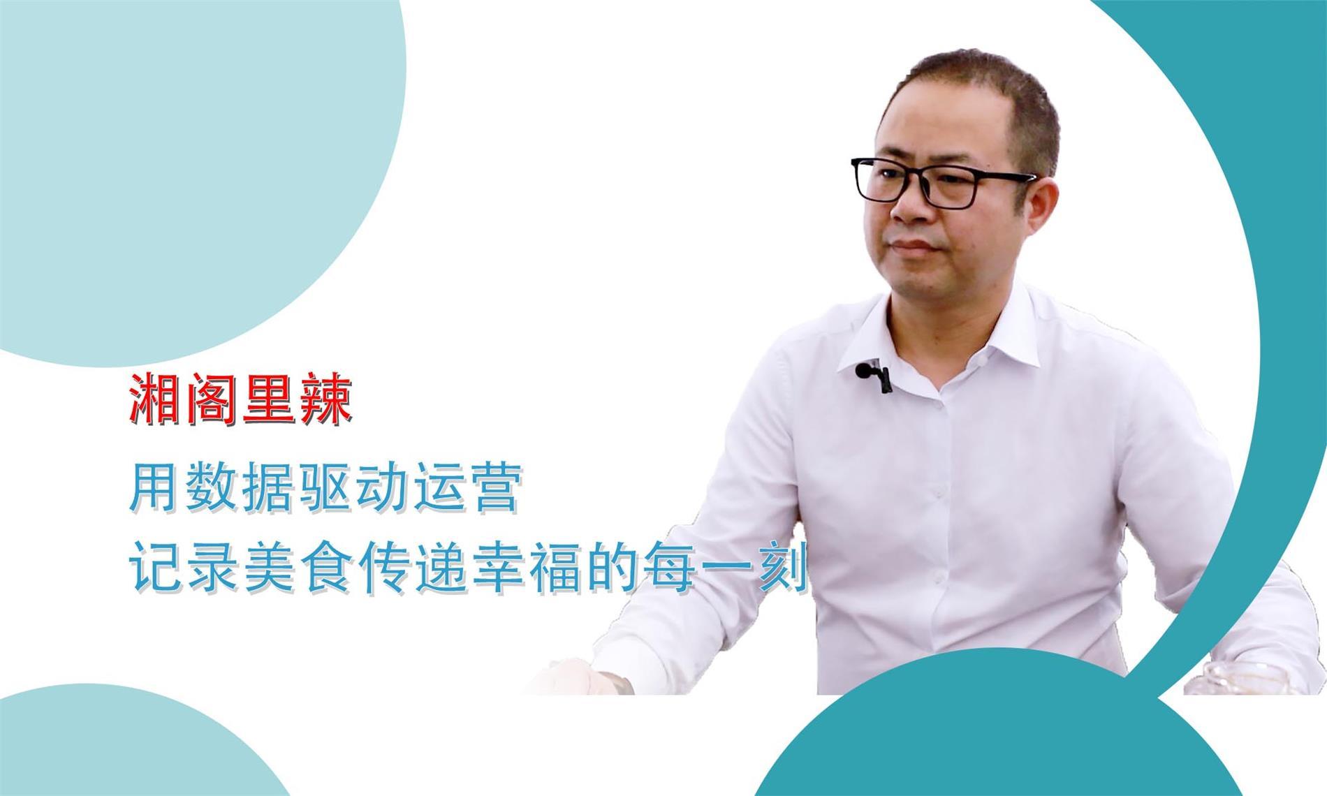 湘閣里辣攜手鼎捷軟件-用數據驅動運營