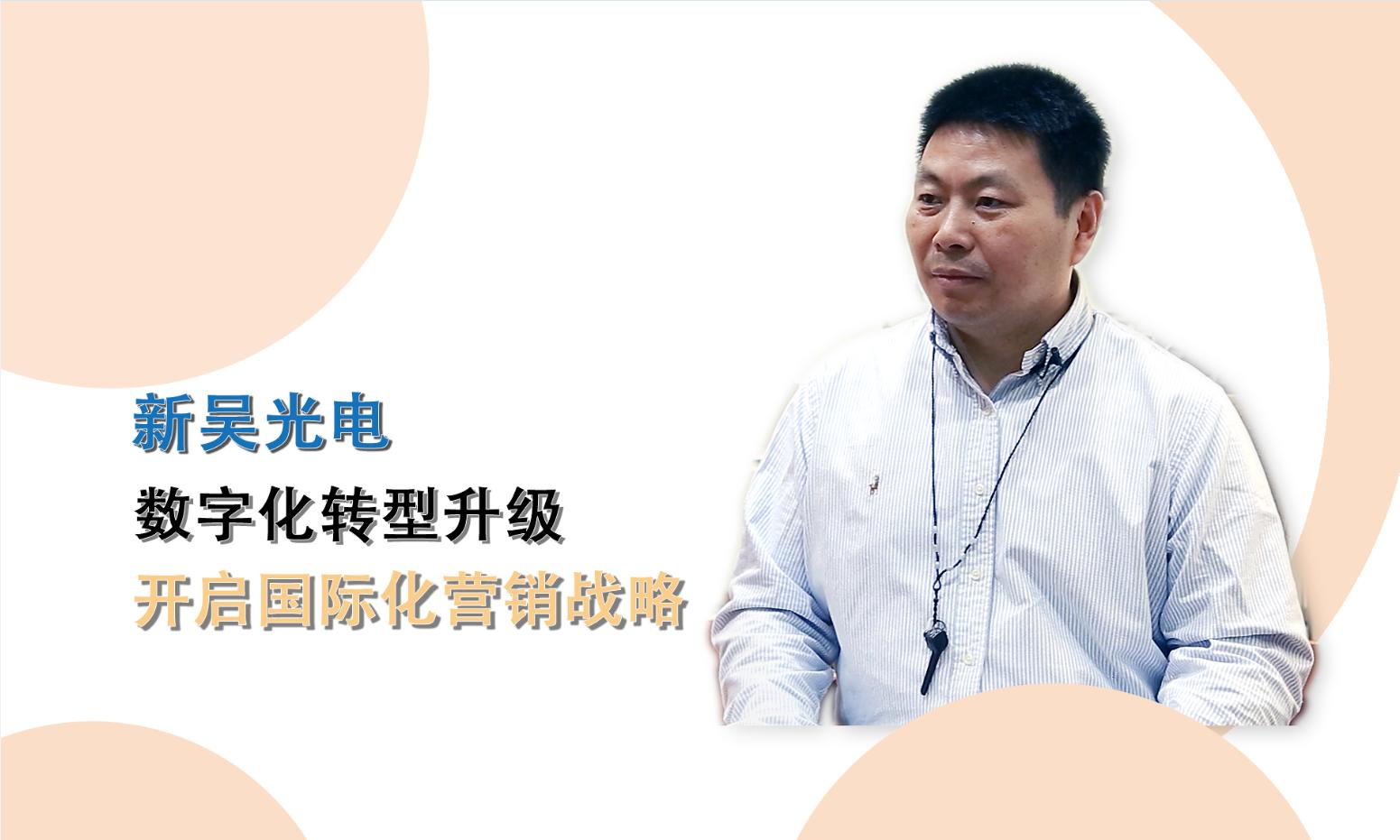 新吳光電-數字化轉型升級 開啟國際化營銷戰略