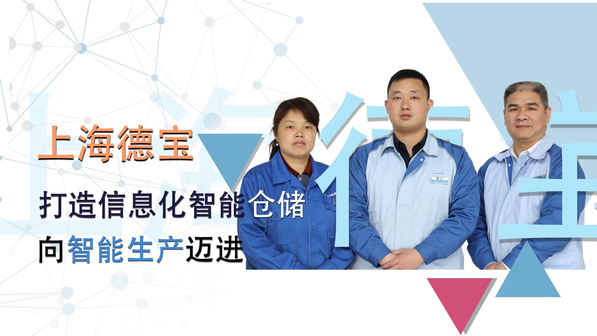 上海德寶依靠信息化智能倉儲,向智能生產制造邁進