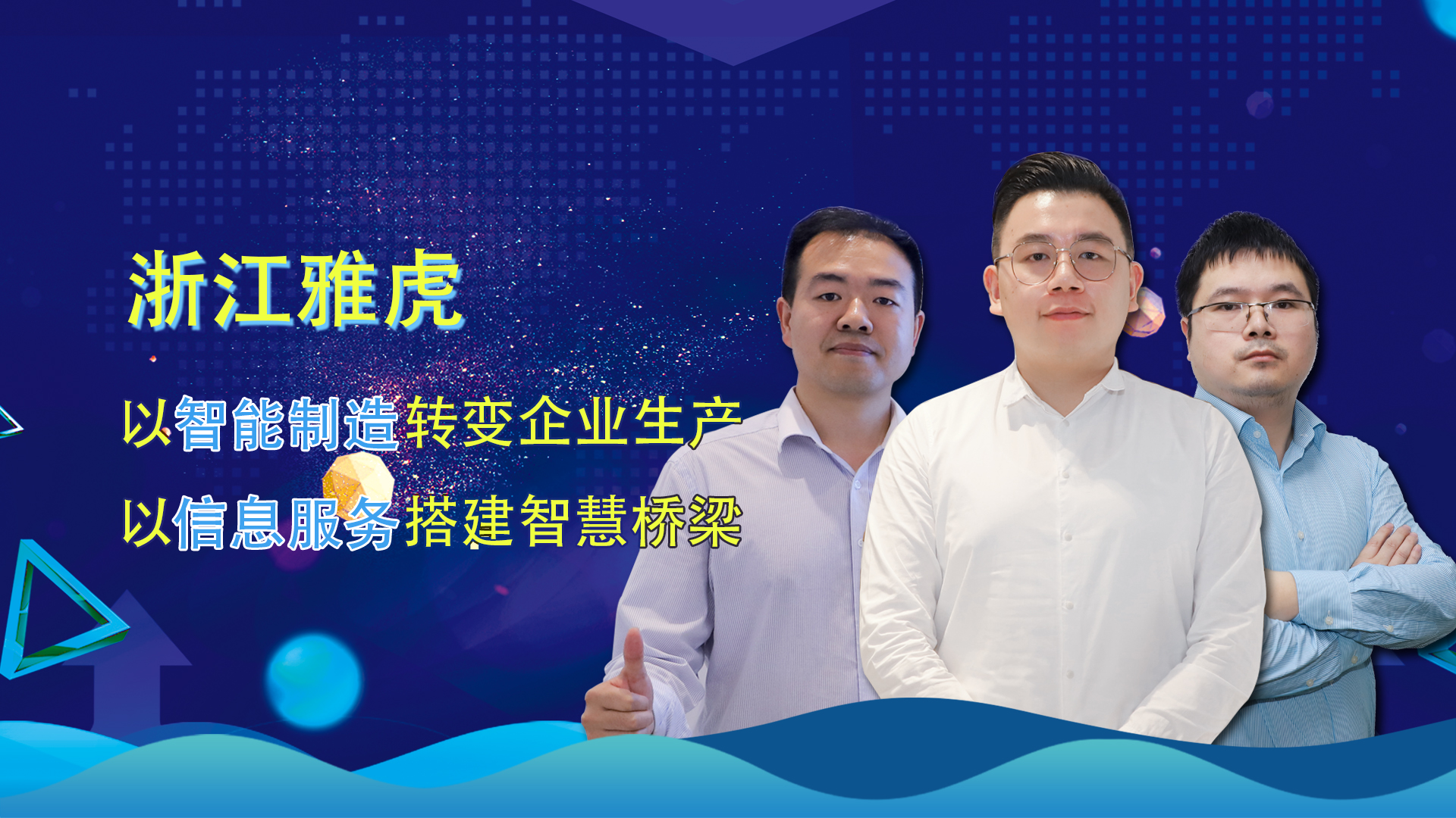 浙江雅虎汽車-智慧生產創造無限未來