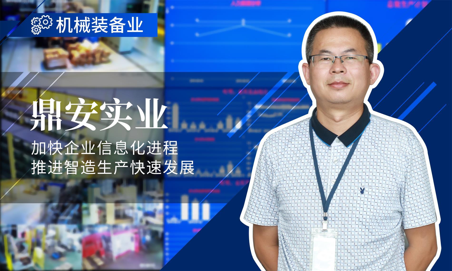 东莞鼎安-以数据串联数智生产新模式