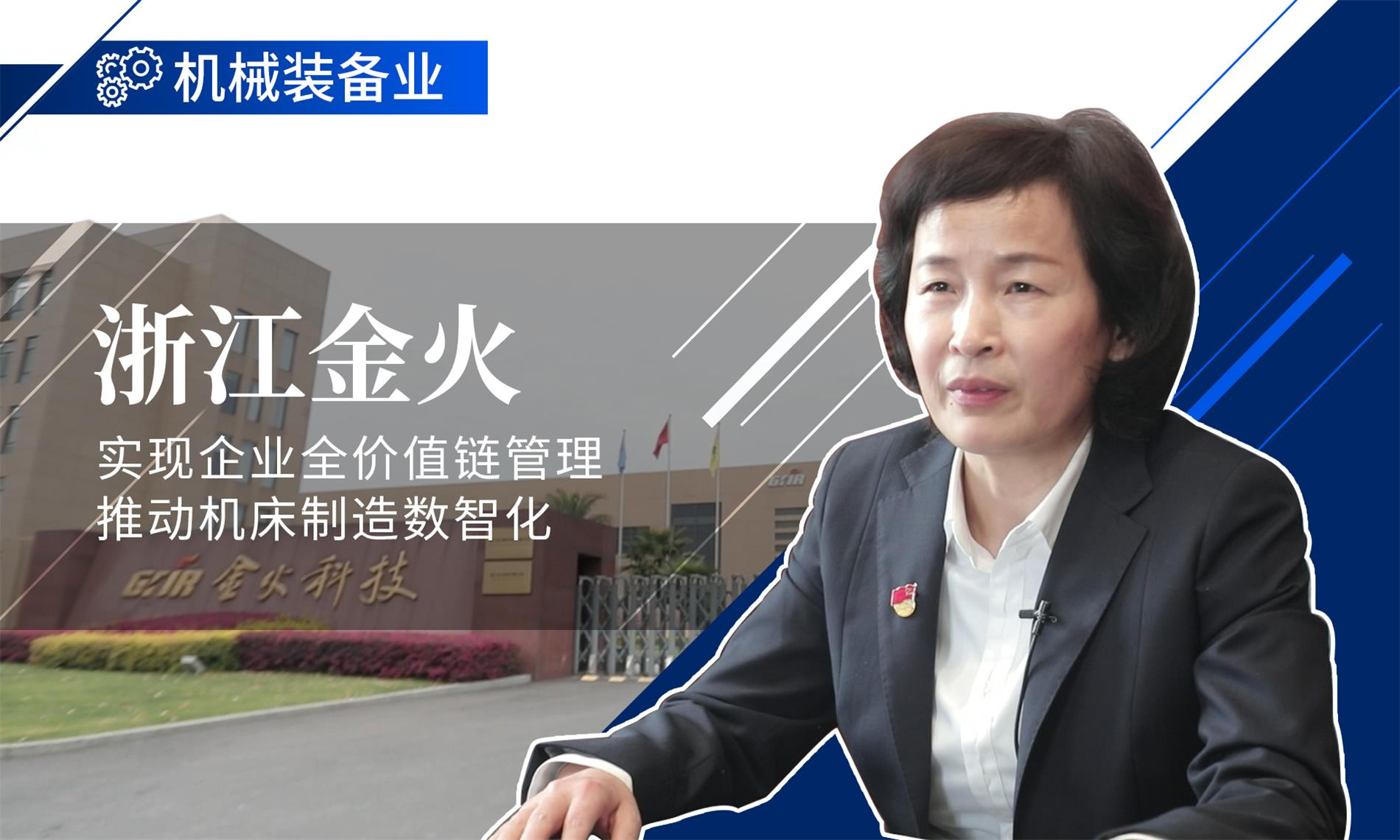 浙江金火高技术-打通集团数据一体化,助力生产智造提升