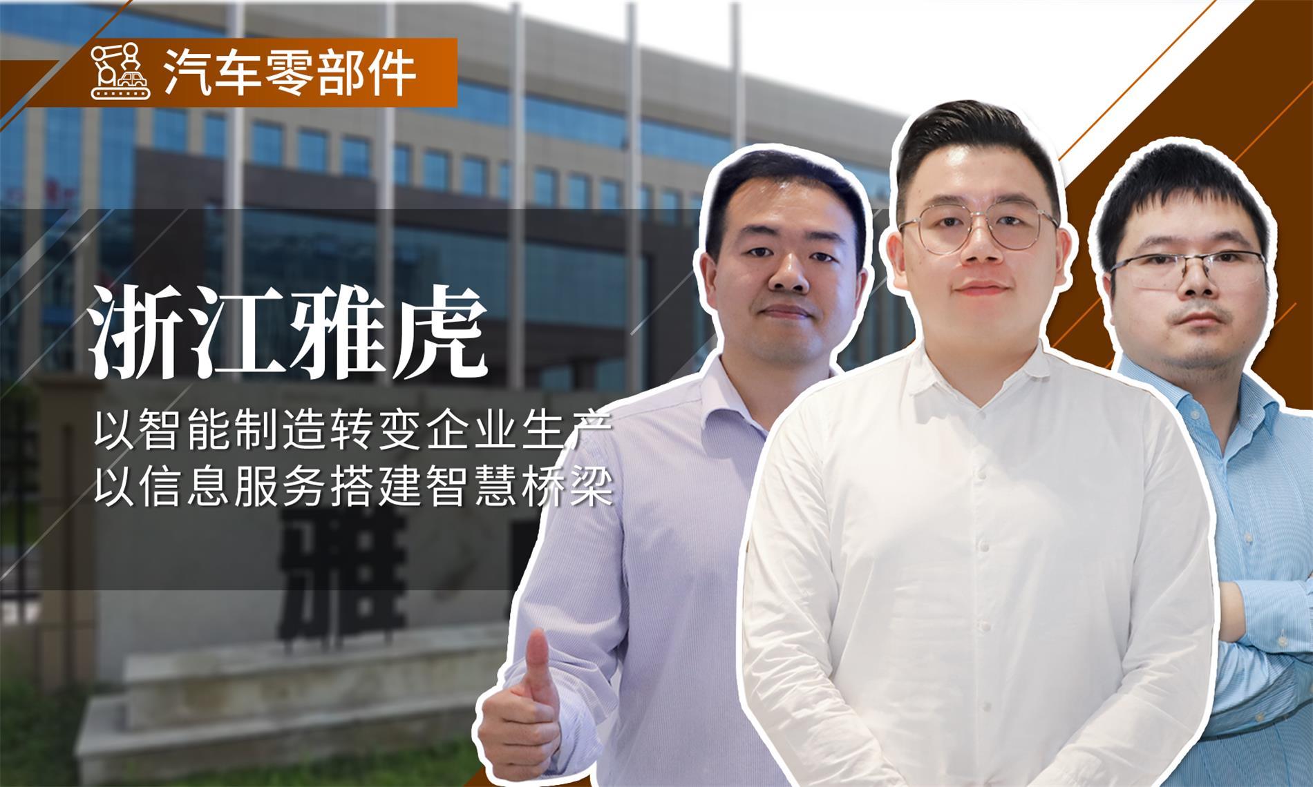 浙江雅虎汽车-智慧生产制造无限明朝