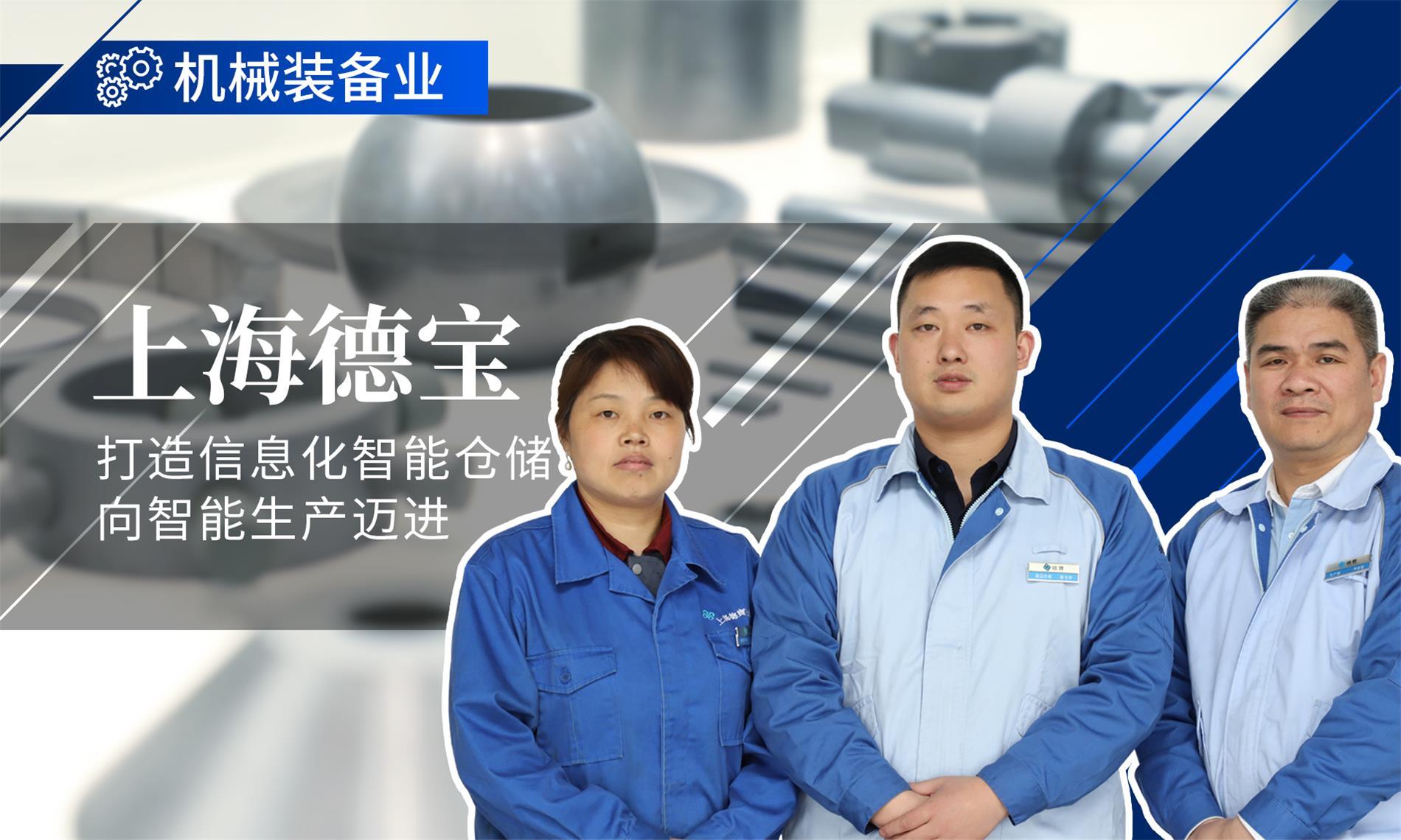 上海德宝依靠信息化高技术仓储,向高技术生产制造迈进