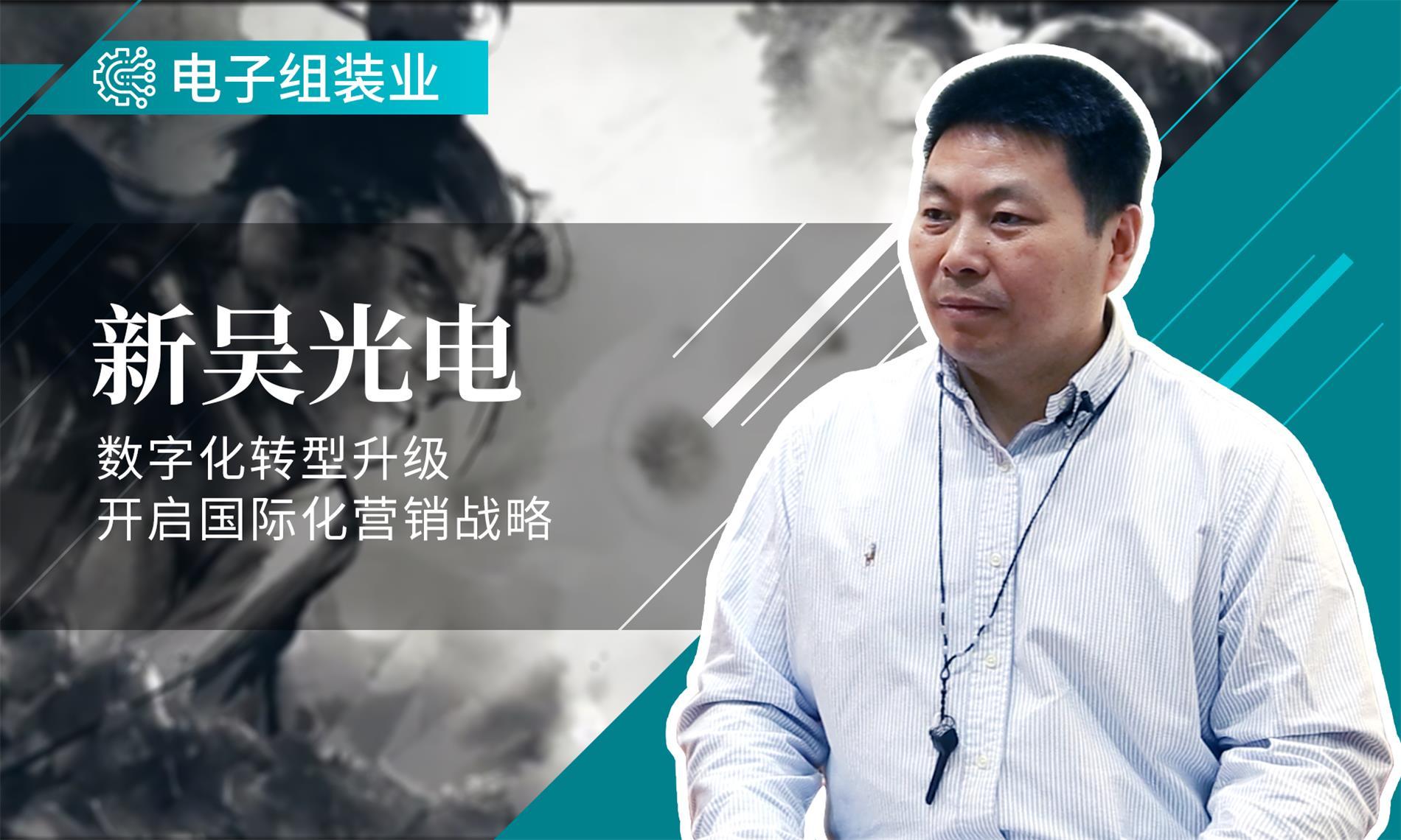 新吴光电-数字化转型升级 开启万国化经营战略