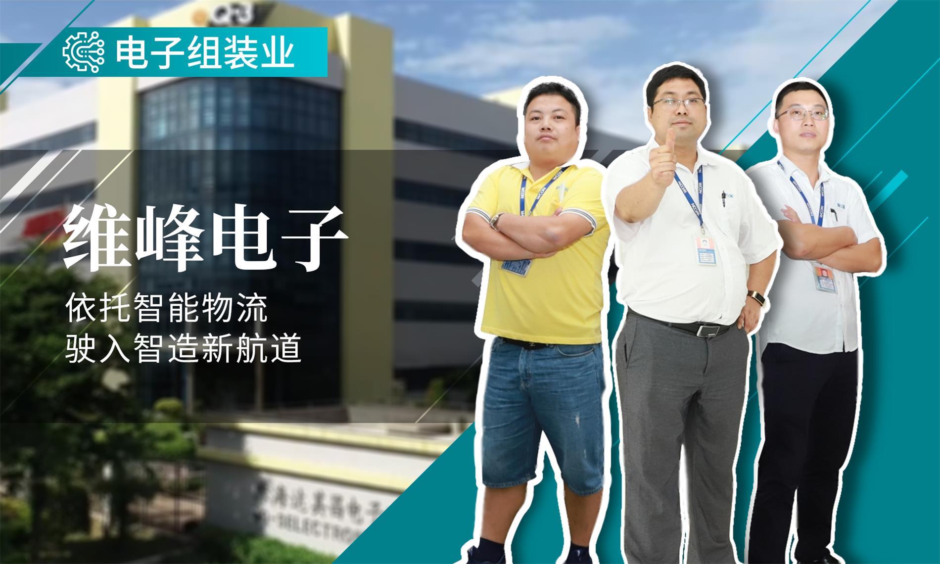 维峰电子-以厂内高技术物流打造高技术现场