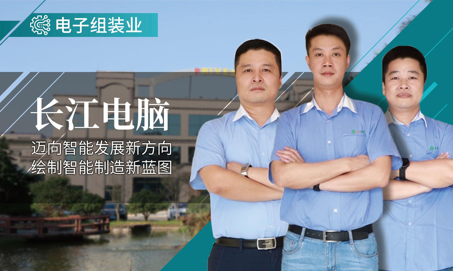 东莞长江电脑-以智能物流连通生产管理