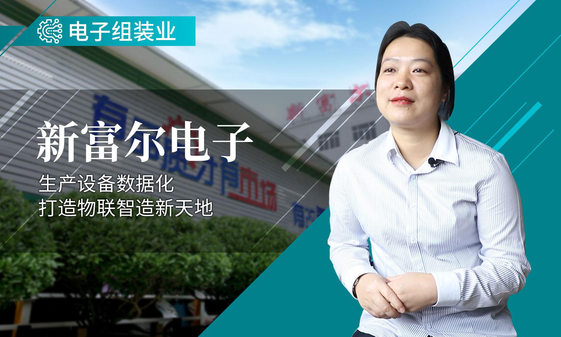 浙江新富尔电子-以数据智慧物联打造高质精品