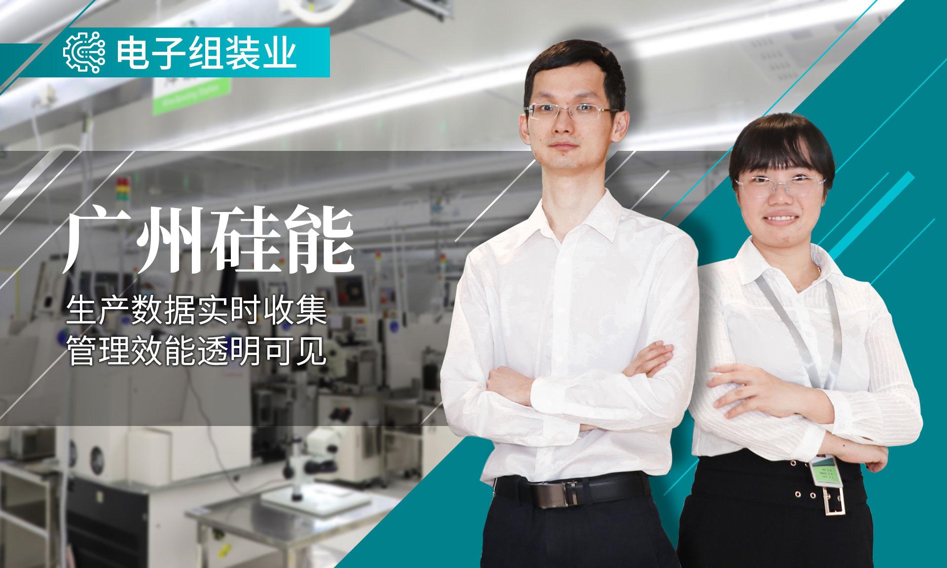 广州硅能-引入鼎捷系统,实现生产数据实时可见