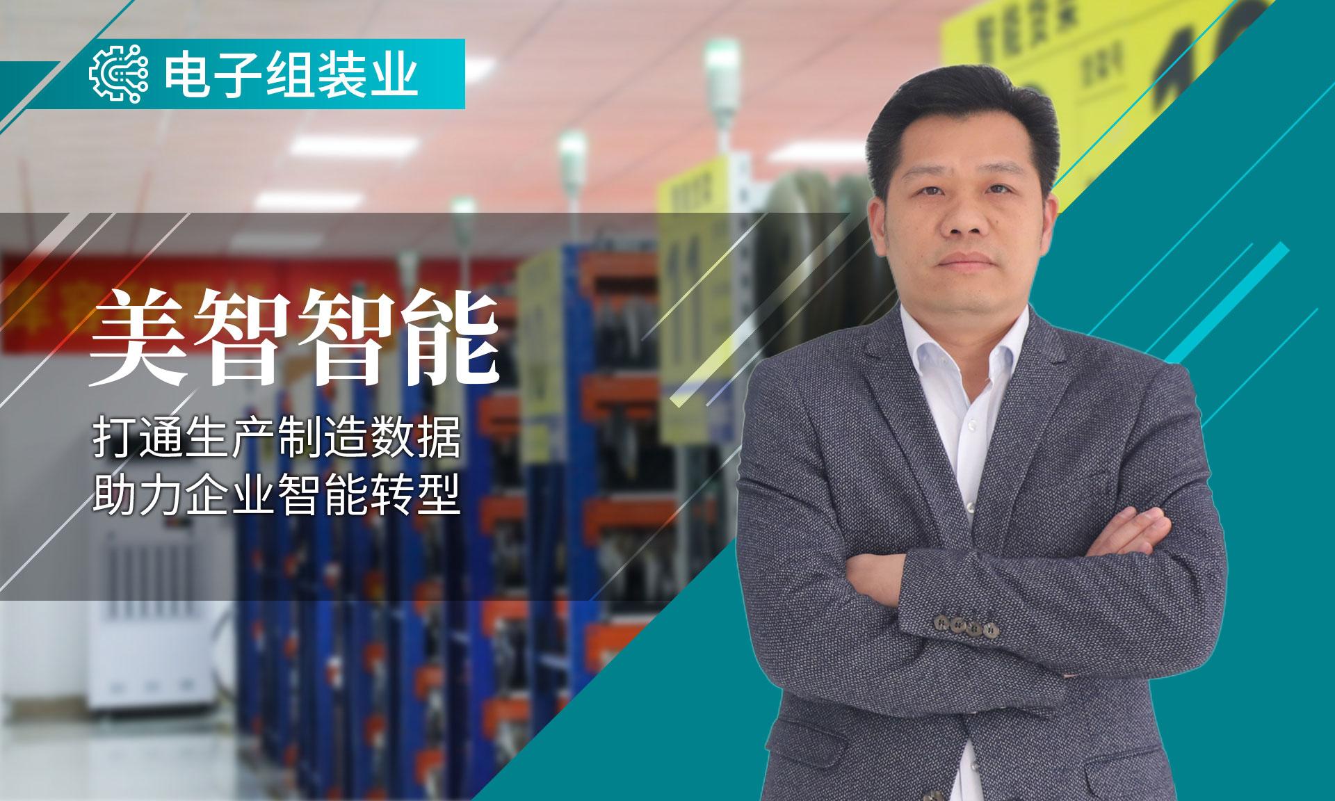 美智智能-打通生产制造数据,优化企业管理流程