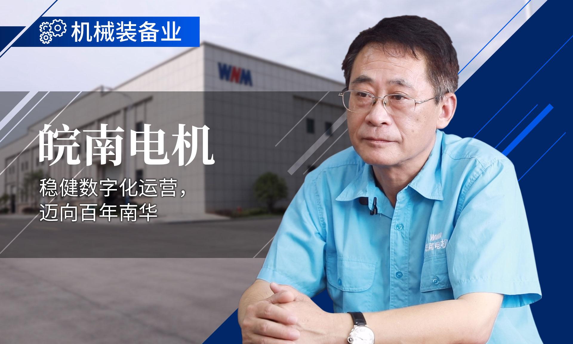 皖南电机-稳健数字化运营,迈向百年南华