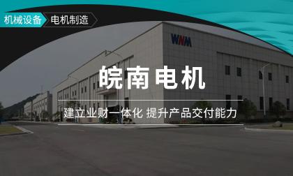 皖南电机:稳健数字化运营,迈向百年南华